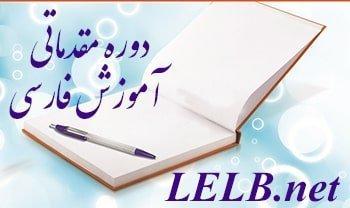 دوره مقدماتی آموزش فارسی