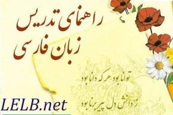 راهنمای تدریس زبان فارسی