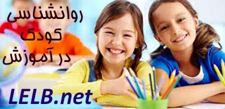 روانشناسی-کودک-در-آموزش