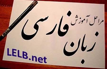 مراحل-آموزش-زبان-فارسی