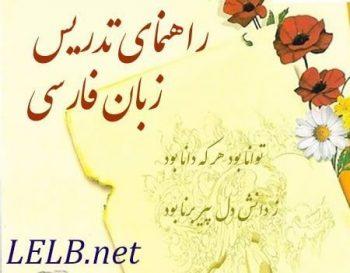 نحوه آموزش حروف فارسی
