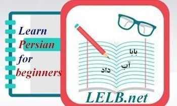 Learn Persian for beginners