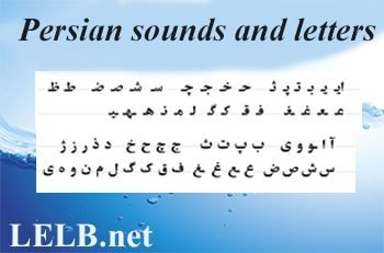 Persian sounds and letters
