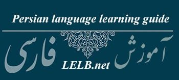 learn Persian letters easily