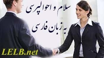 سلام و احوالپرسی فارسی در آموزش مکالمه ی فارسی به افراد غیرفارسی زبان