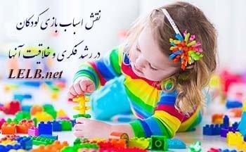 نقش اسباب بازی کودکان و تاثیر آن در رشد فکری و خلاقیت آنها