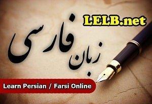 کلاس رایگان آموزش فارسی
