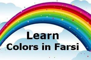 Learn Colors in Farsi