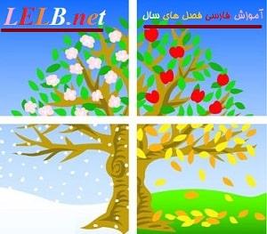 آموزش فارسی فصلهای سال