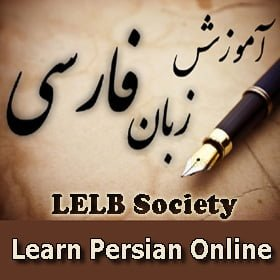 Learn Persian Online with flashcards and podcasts and through online classes