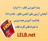بسته آموزشی کتاب 1100 واژه