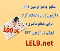 منابع جامع آزمون EPT