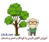 آموزش فارسی با داستان درخت خاطره