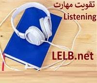 تقویت مهارت لیسنینگ زبان