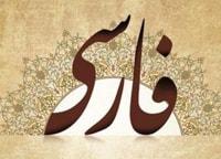 کلاس آنلاین آموزش فارسی بر اساس برترین روش ها و منابع آموزشی