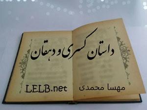 Learn Farsi story Kasra Farmer LELB Society