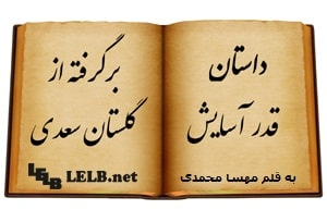 Learn Persian online with stories based on Golestan of Sa'di written by Mahsa Mohammadi at LELB Society