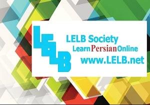Persian online class intermediate level