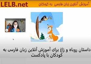 Persian online class with story