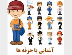 Practical Persian about jobs and occupations at LELB Society