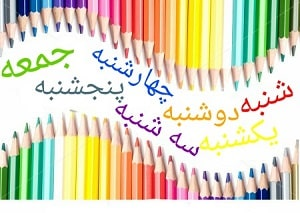 weekdays in Farsi for children