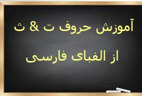 Learn Persian Alphabet - letter T & S at LELB Society - learn Farsi Online
