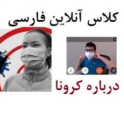 Learn Persian Online by Doing Research on CoronaVirus at LELB Society