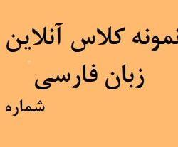 Online Persian Class Sample 1 at LELB Society