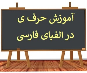 Learn Persian Alphabet Letter i at LELB Society with podcast