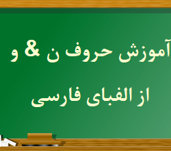 Learn Persian Alphabet Letters N & V at LELB Society