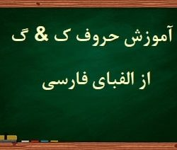 Learn Persian Alphabet letters K & G at LELB Society with explanations to read and write in Farsi