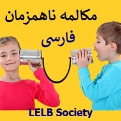 Asynchronous Conversations in Farsi in Audio or Voice Discussion Board at LELB Society for Non-Persian Speakers