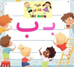 Learn Persian Alphabet for Kids Letter B at LELB Society