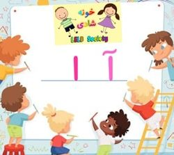 Learn Persian Alphabet for Kids Middle A Last A at LELB Society A gheire Aval