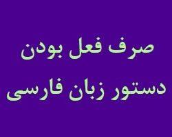 Verb Conjugation in Farsi on Boodan - Persian Grammar Lessons at LELB Society