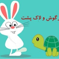 learn persian with stories for kids at LELB Society- the hare and the tortoise